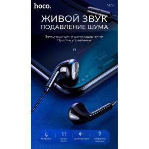 Наушники HOCO M73 Joan universal earphones with mic Black